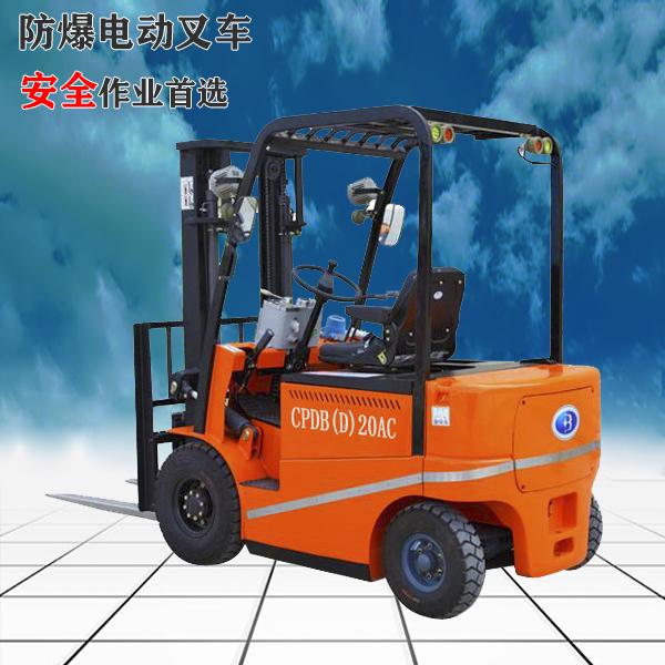 防爆电动叉车CPDB-20AC